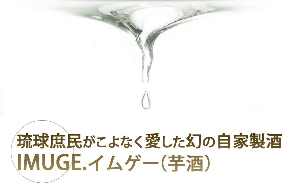 IMUGEは、琉球庶民がこよなく愛した幻の自家製芋酒