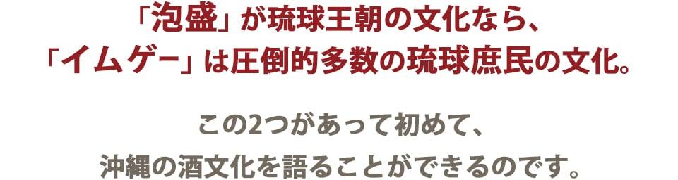 「泡盛」が琉球王朝の文化なら、「イムゲー」は圧倒的多数の琉球庶民の文化