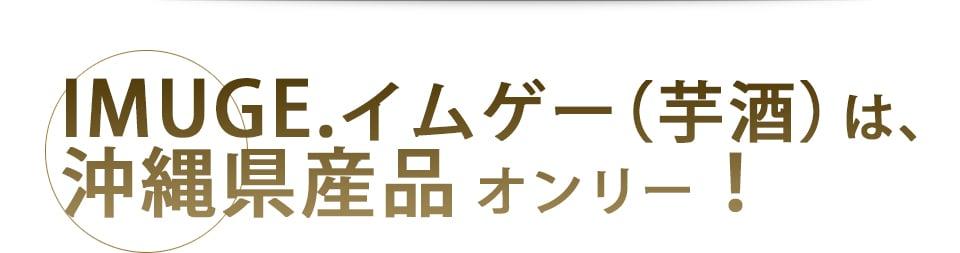 IMUGE.イムゲー(芋酒)は沖縄県産品オンリー