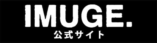 IMUGE公式サイト