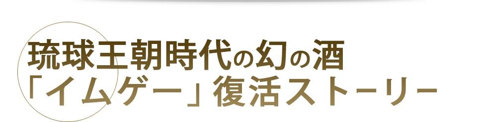 琉球王朝時代の幻の酒「イムゲー」復活ストーリー