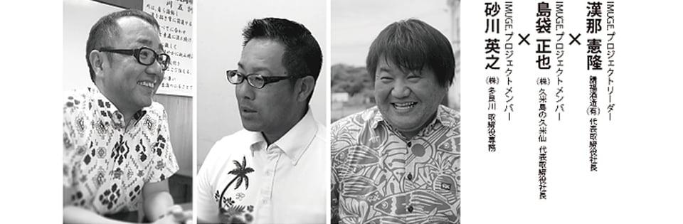 三社の代表