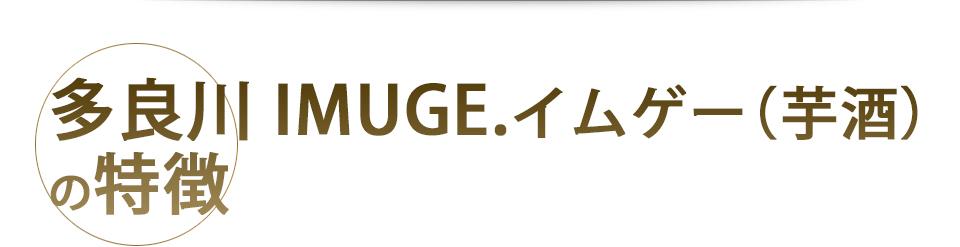 多良川のIMUGE.イムゲー(芋酒)の特徴