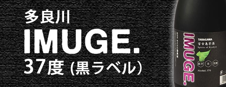IMUGE.37度の特徴