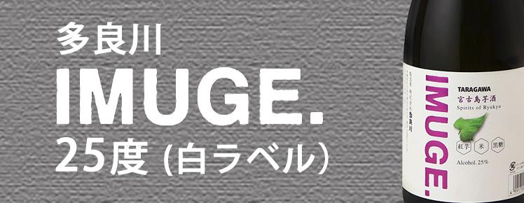 IMUGE.25度の特徴