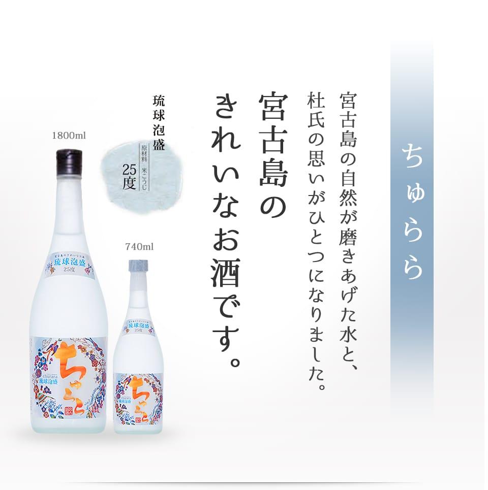 ちゅらら 宮古島の きれいなお酒です。