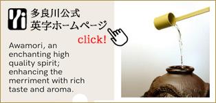 多良川公式サイト・英語バージョン