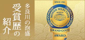 多良川の泡盛・受賞歴の紹介