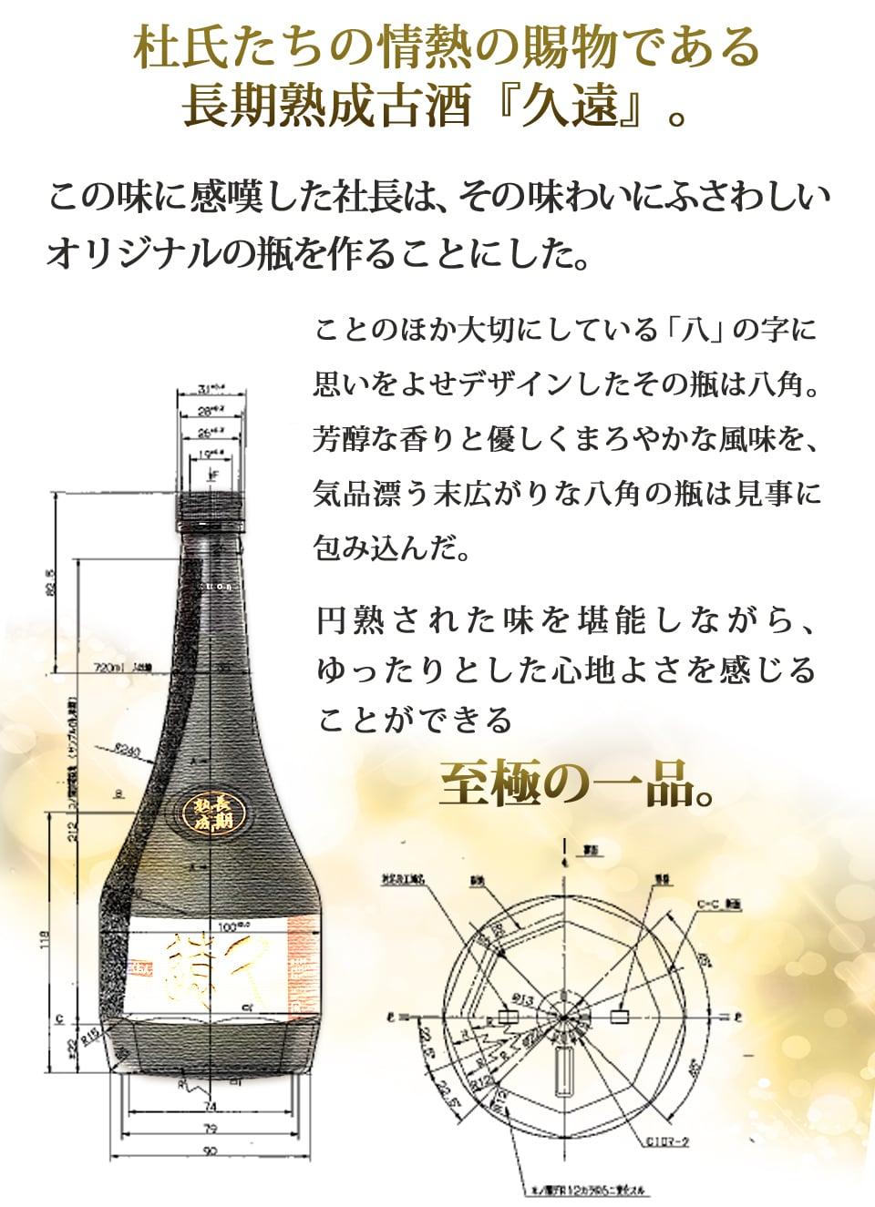杜氏たちの情熱の賜物である長期熟成古酒『久遠』