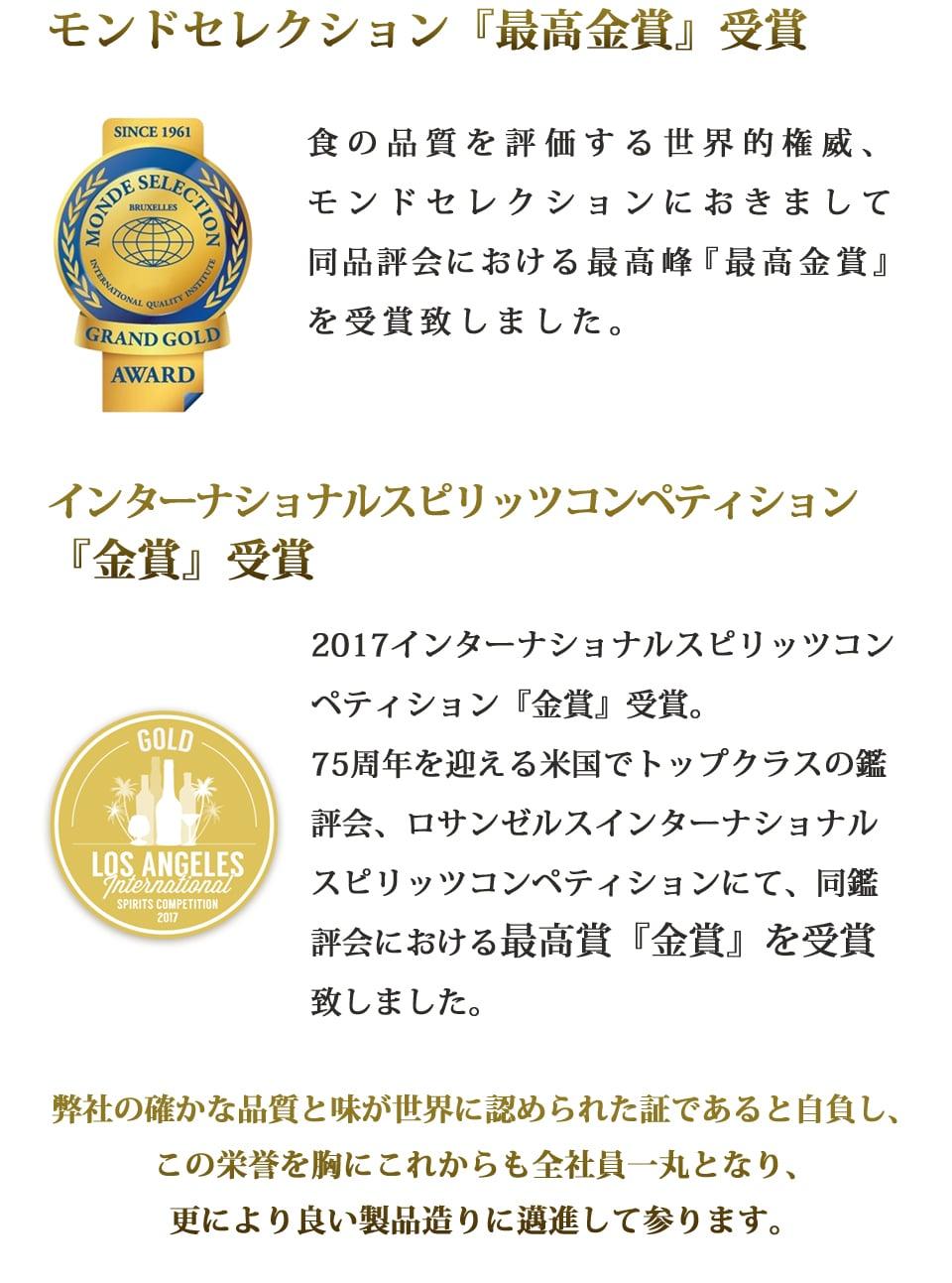 モンドセレクション『最高金賞』受賞