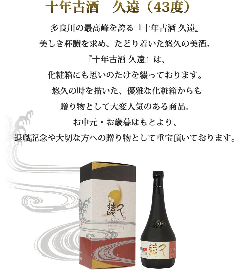 十年古酒 久遠(43度)