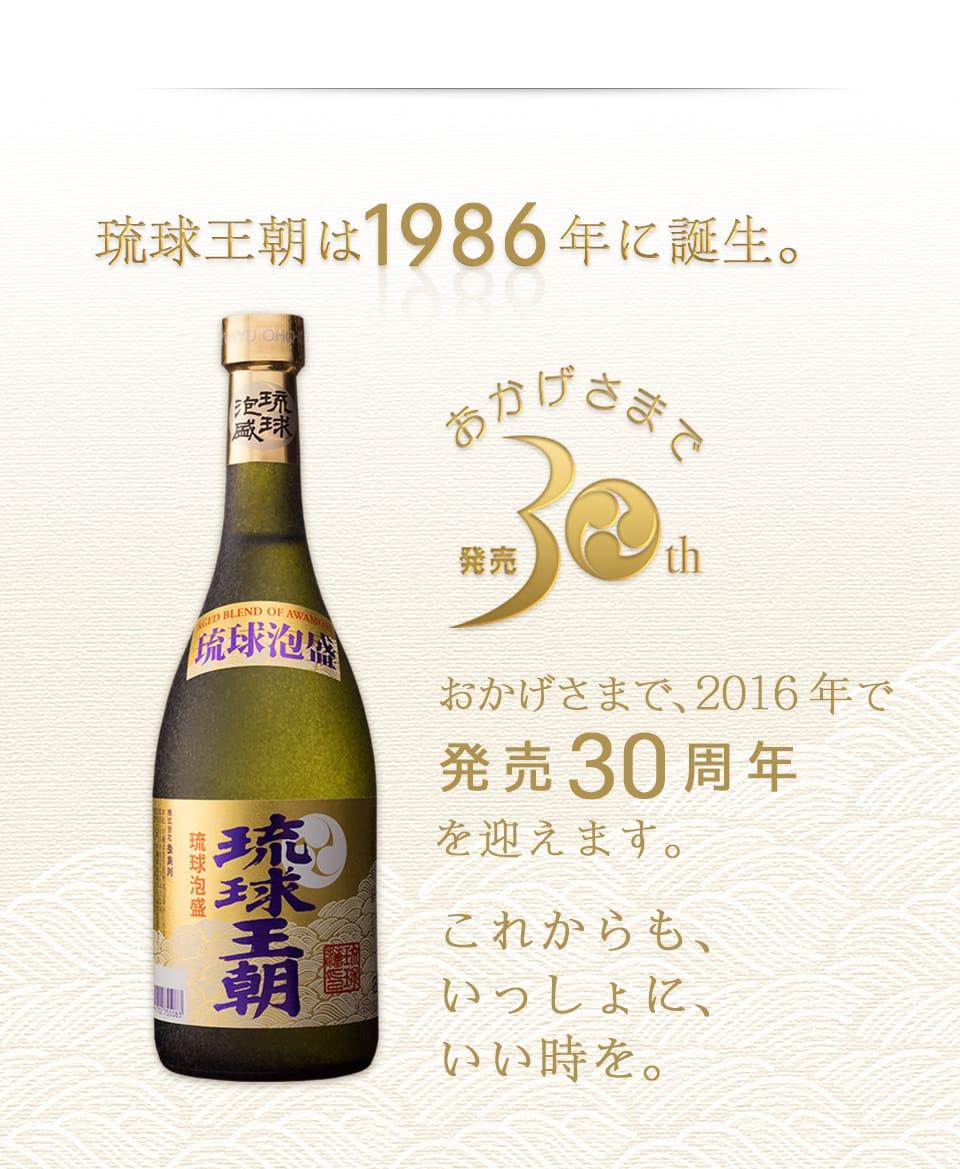 琉球王朝は1986年に誕生。