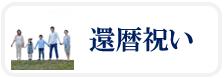 オリジナル木札壺・還暦祝い