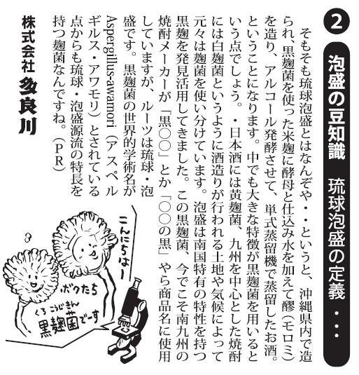 泡盛の豆知識・琉球泡盛の定義