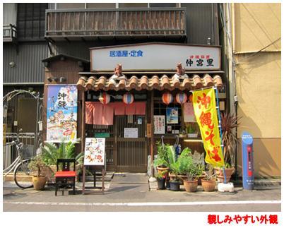 nakamiyazato1
