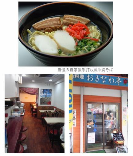 okinawatei
