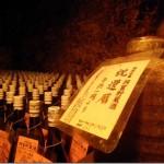 洞窟貯蔵一升瓶