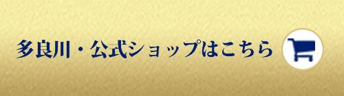 琉球泡盛・多良川公式オンラインショップ