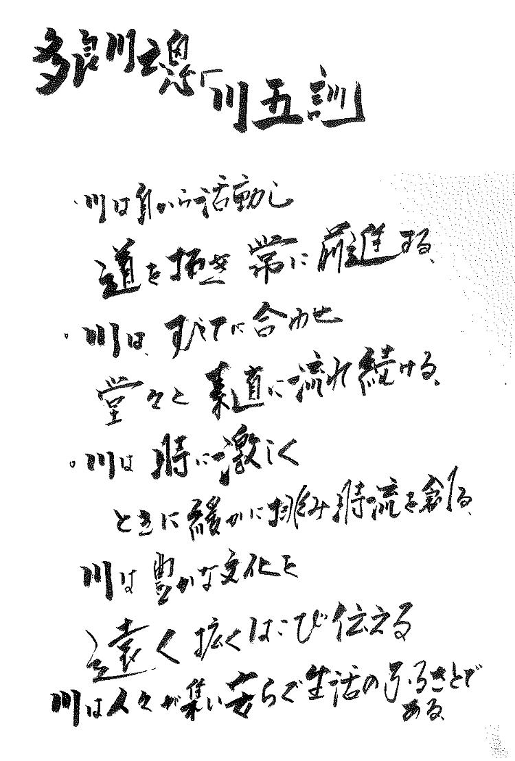 kawagokun