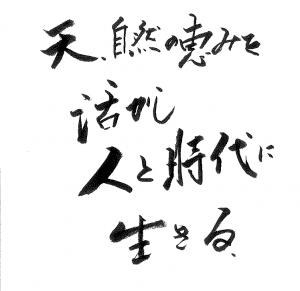 経営理念・会長手書き