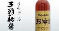 リキュール王朝秘伝