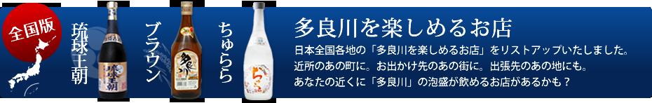 「多良川を楽しめるお店」日本全国各地の「多良川を楽しめるお店」をリストアップいたしました。近所のあの町に。お出かけ先のあの街に。出張先のあの地にも。あなたの近くに「多良川」の泡盛が飲めるお店があるかも?