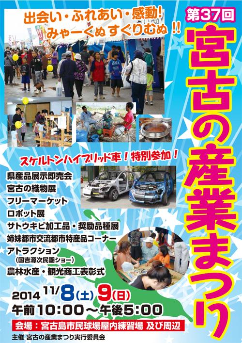 2014宮古の産業まつりポスター