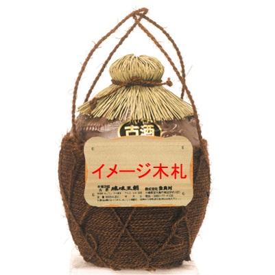 琉球王朝一升壺オリジナル木札