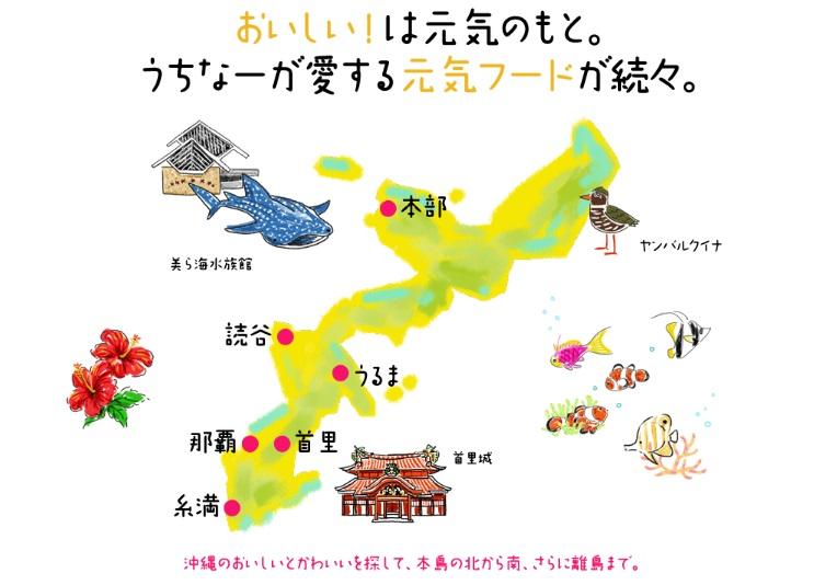 阪急沖縄展