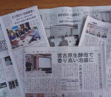 地元新聞で掲載_宮古島産原生酵母で造った島酒
