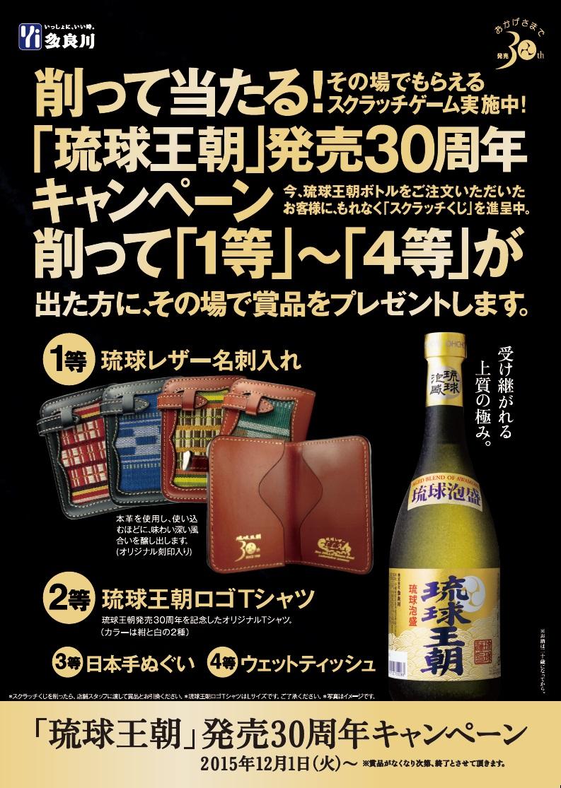 「琉球王朝」発売30周年キャンペーン