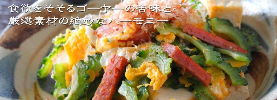 琉球王朝に合う料理_うーみや本店
