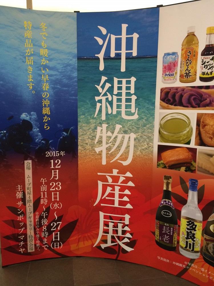 沖縄物産展_ムーブ町屋