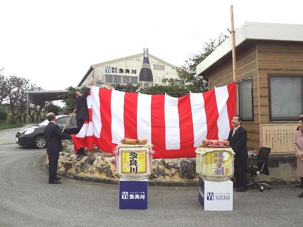 多良川・島酒宣言記念式典紅白幕