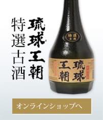琉球王朝・特選古酒