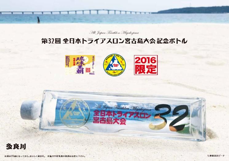 トライアスロン宮古島大会2016記念ボトル