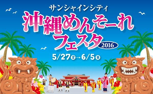 沖縄めんそーれフェスタ2016