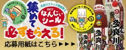 なんじぃキャンペーン応募用紙