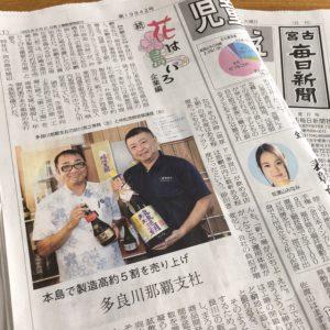 宮古毎日新聞で紹介されました