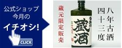 多良川公式ショップ今月のおすすめ