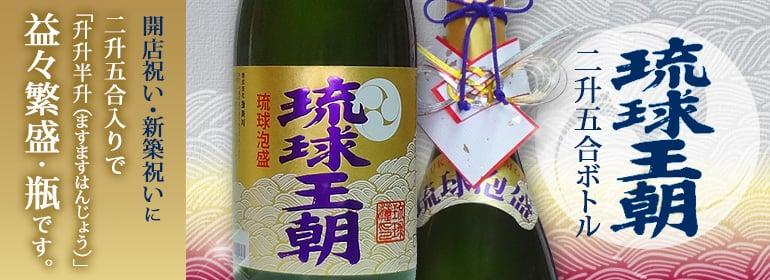琉球王朝益々繁盛瓶