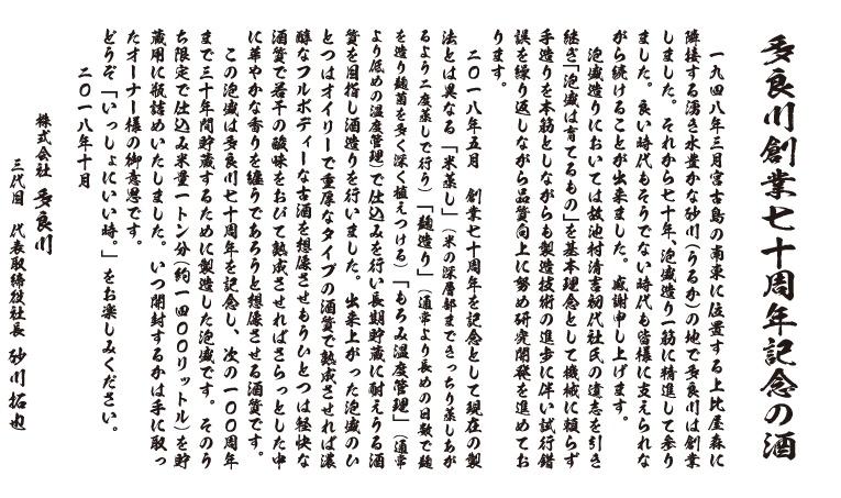 多良川70周年記念之酒ご挨拶