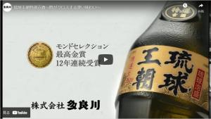 琉球王朝特選古酒~時がクロスする深い味わい~